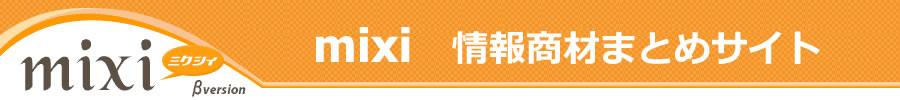 mixi 稼ぐ方法.com 『mixiで稼ぐ為の情報まとめサイト』